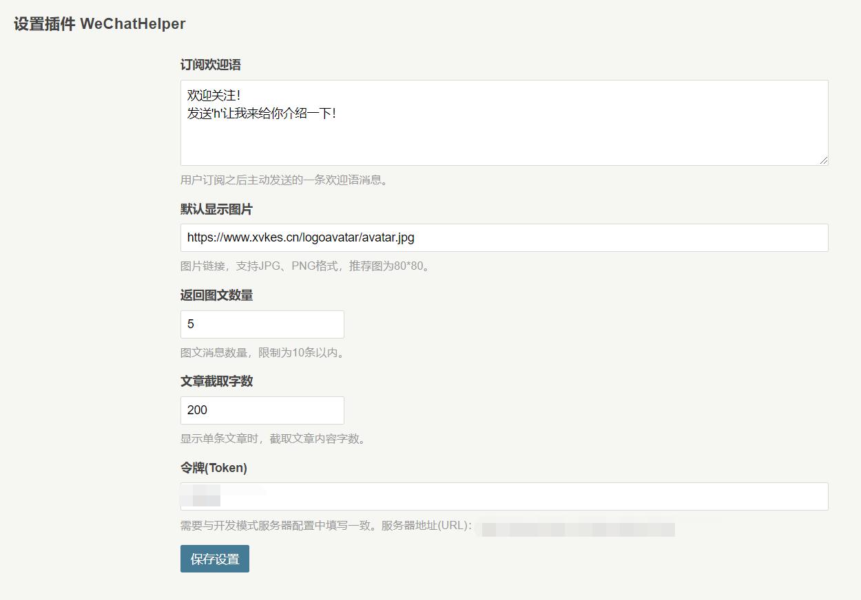 [WeChatHelper插件]连接Typecho与微信公众号
