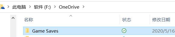 OneDrive单机游戏云存档